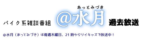 バイク系雑談番組 @水月(あっとみづき)過去放送